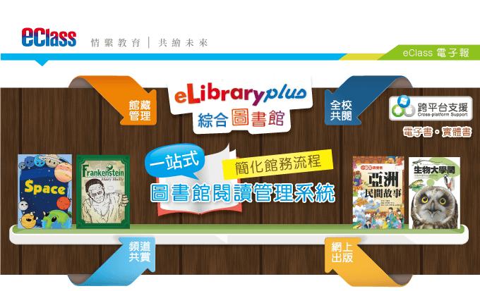 電子圖書館管理系列│eLibrary plus 綜合圖書館