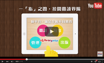 按此瀏覽 eLibrary plus 簡介短片